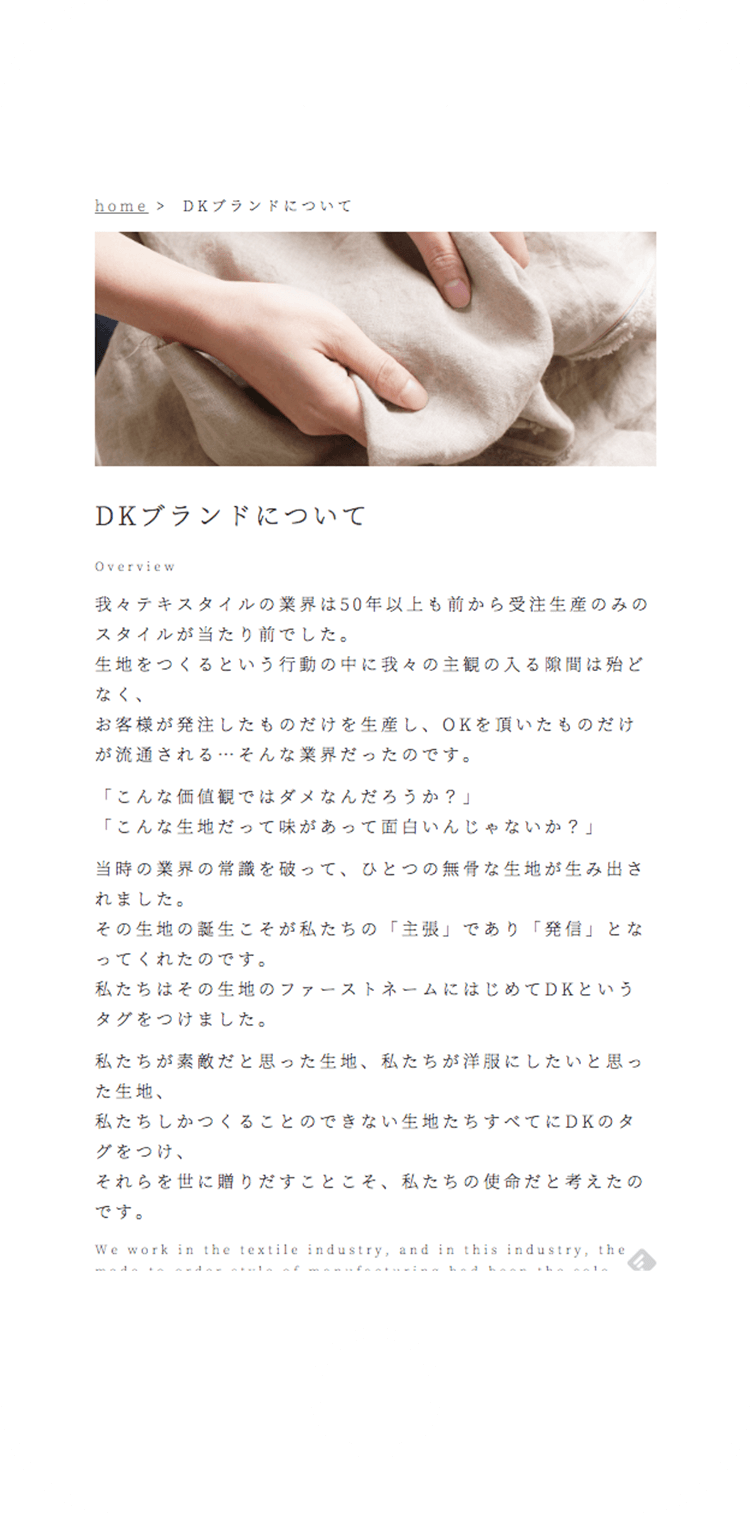 DK ブランドサイト制作