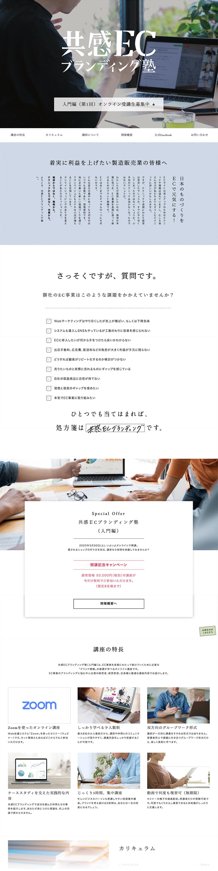 共感ECブランディング塾 ページ制作