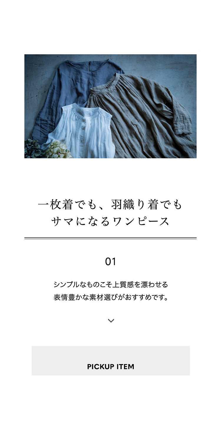生地の森 特集ページ制作(ワンピース)