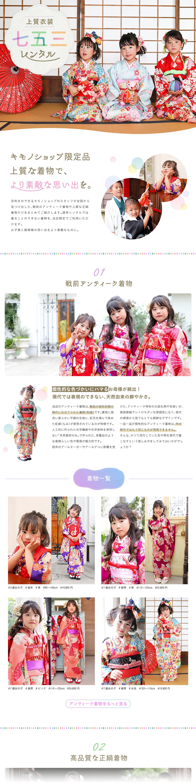 kimonoshop 特集ページ制作