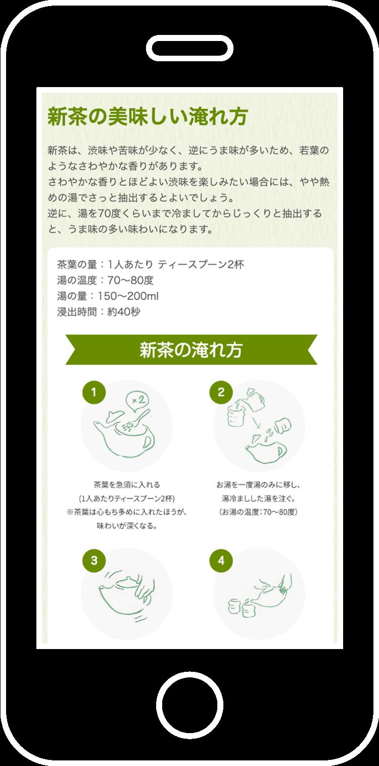 茶匠丸玉園 特集ページ制作