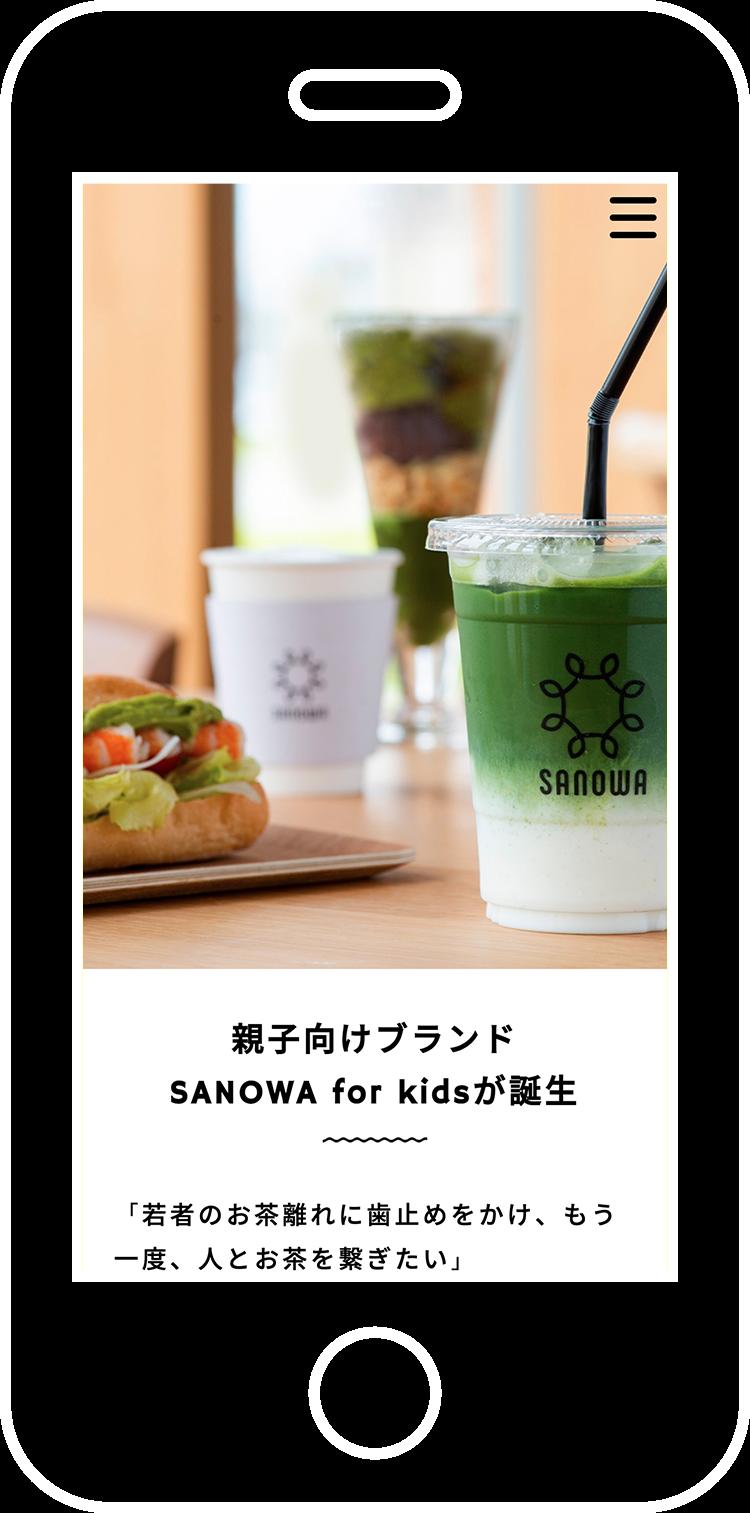 SANOWA for kids ブランドサイト制作