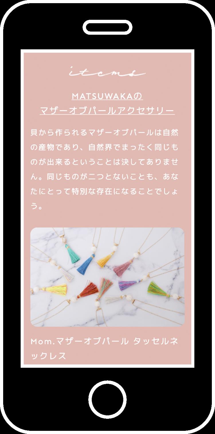 MATSUWAKA 特集ページ制作