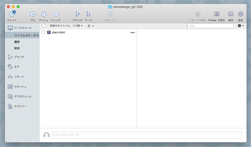1.リポジトリ内のファイルに変更を加える