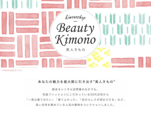 kimonoshop 特集ページ制作(美人きもの)