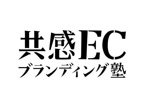 共感ECブランディング ロゴ