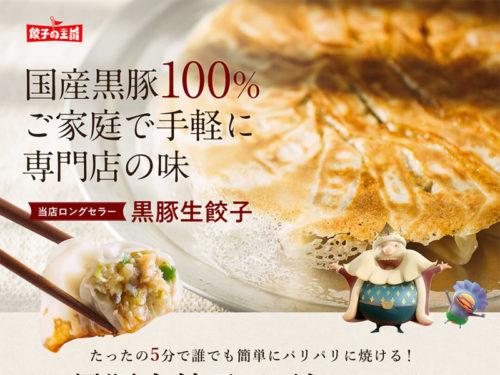 餃子の王国 ランディングページ制作(黒豚生餃子)