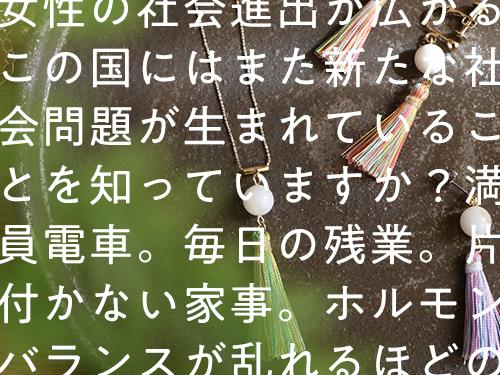 MATSUWAKA ブランドストーリー